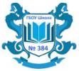 Школа №384