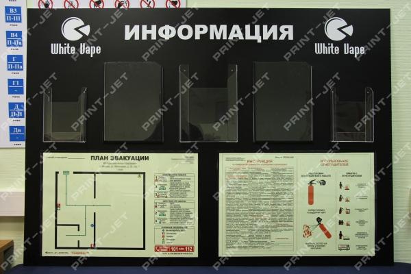 Информационный стенд с планом эвакуации и инструкцией по ПБ