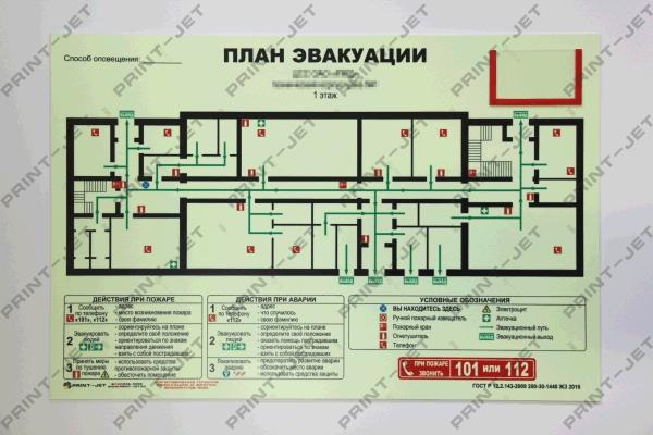 Фотолюминесцентный план эвакуации на ПВХ с карманом