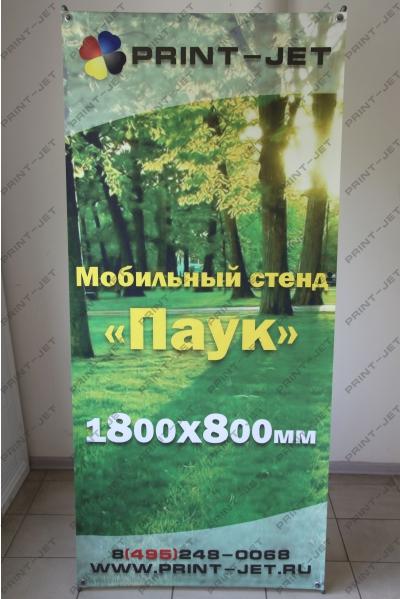 """Мобильный стенд """"Паук"""""""