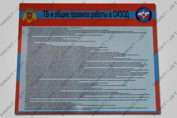 """Стенд"""" ТБ и общие правила работы в СИЗОД"""""""