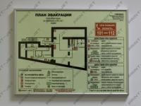 Фотолюминесцентный план эвакуации в алюминиевой рамке (днем)