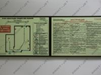 Светящийся план эвакуации с инструкцией по ППР №390 (днем)