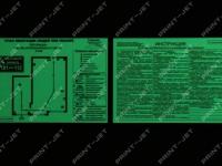 Светящийся план эвакуации с инструкцией по ППР №390 (ночью)