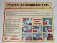 Стенд по пожарной безопасности