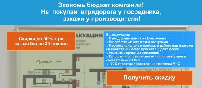 plani-evakuacii